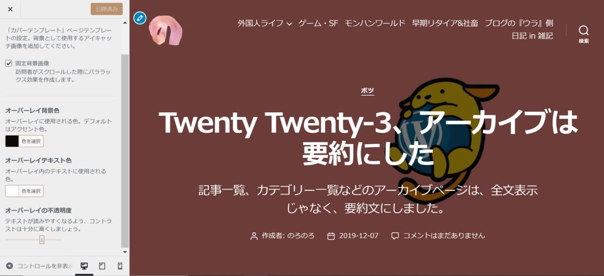 Twenty Twenty、カバーテンプレート