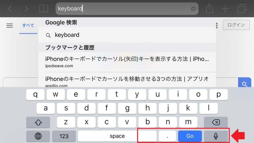 Iphone 8のキーパッド